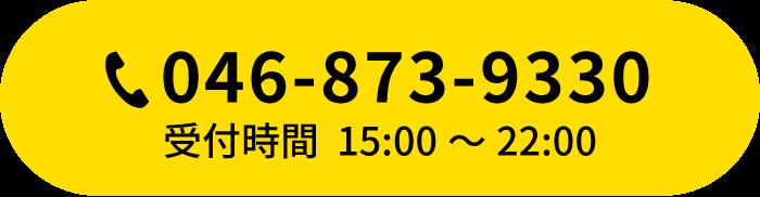 046-873-9330 受付時間 15:00〜22:00