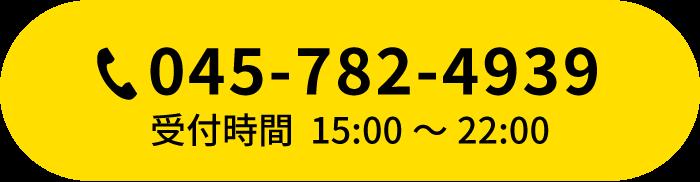 045-782-4939 受付時間 15:00〜22:00